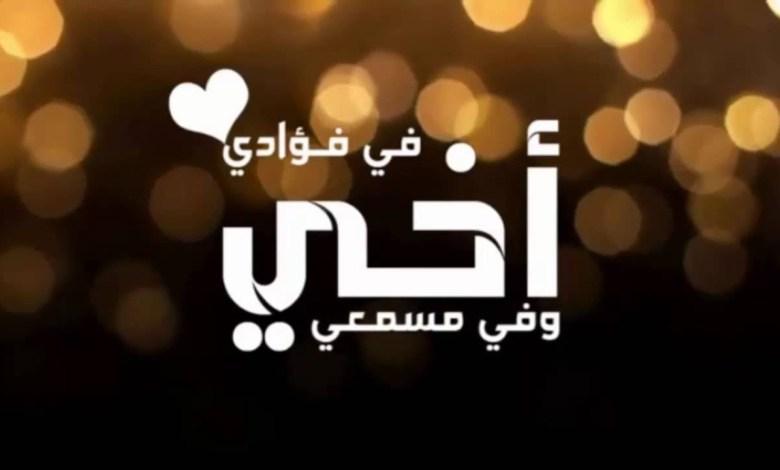Photo of صور عن الاخ , احلى واجمل مجموعة رمزيات عن الاخ