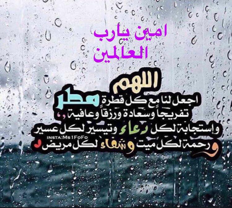أدعية قصيرة عن المطر