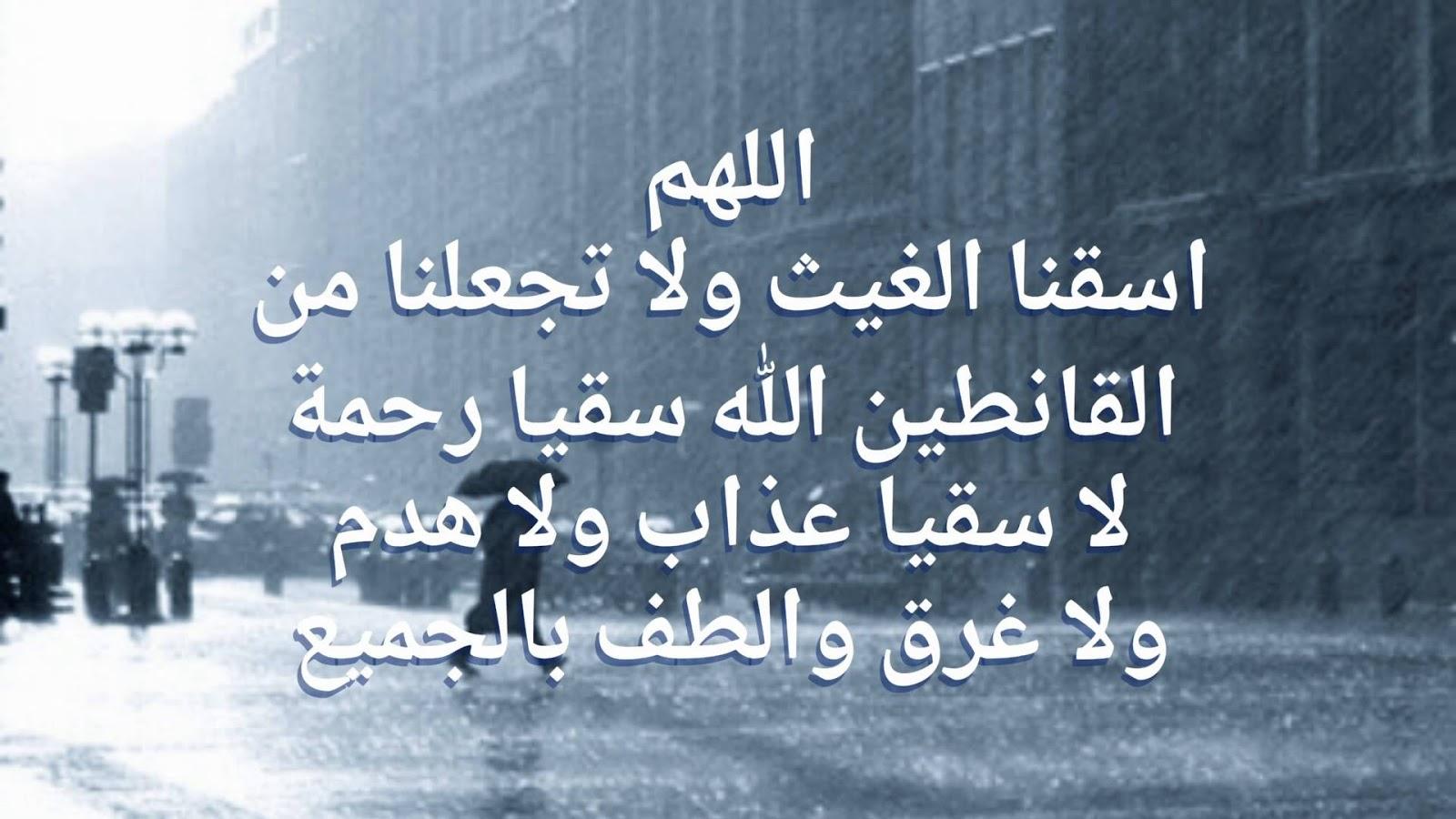 أهم أدعية نزول المطر