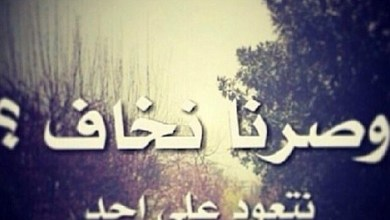 Photo of شعر زعل وعتاب قويه , أبيات شعرية عن الزعل و التاثر و العتاب