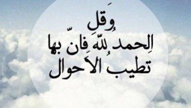 Photo of دعاء يريح القلب , افضل الادعيه التى تبعث الطمانينه