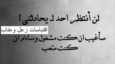 Photo of عبارات زعل وعتاب , اقتباسات وجمل عن الزعل والعتاب