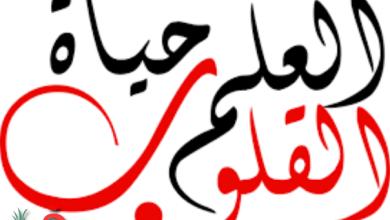 Photo of شعر عن العلم , كلمات شعريه عن العلم
