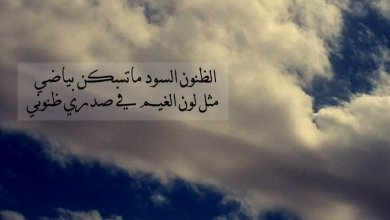 Photo of سناب عن الغيوم , صور سنابات عن المطر والغيوم