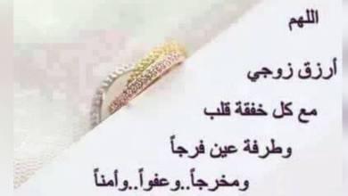 Photo of دعاء للزواج , أفضل دعاء من الزوجة لزوجها
