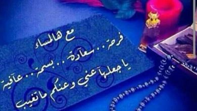 Photo of مساء الخير تويتر , اجمل عبارات مسائية تويتر