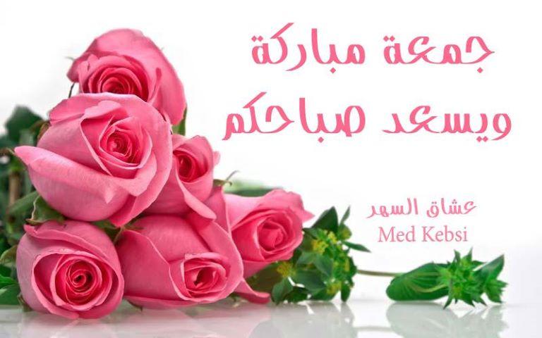 جمعة مباركة ويسعد صباحكم
