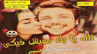 Photo of تنزيل صور حب , واااو صور العشق الجميل