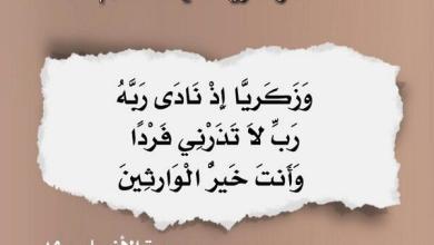 Photo of دعاء الانجاب , افضل دعاء سهل وجميل لجلب الذرية الصالحة