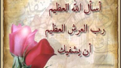 Photo of دعاء الشفاء العاجل , تعرف على افضل الدعاء الذى يدعو الى شفاء المريض
