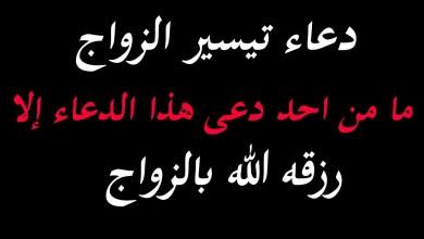Photo of دعاء تيسير الزواج , ادعية جميلة للرزق بالزوج الصالح و تعجيل الزواج