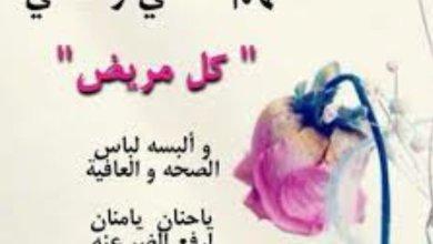Photo of رسائل الدعاء للمريض من السنة