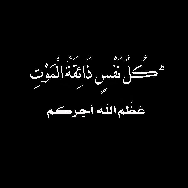 دعاء للميت في رمضان .