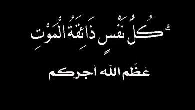 Photo of دعاء للميت في رمضان , افضل الادعية المستحبة للميت فى رمضان