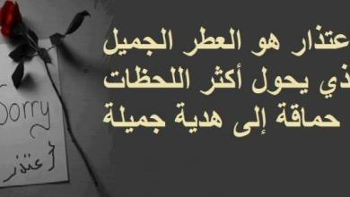 Photo of رسائل زعل الحبيبة على الحبيب , أقوال مؤثره لكل حبيبه