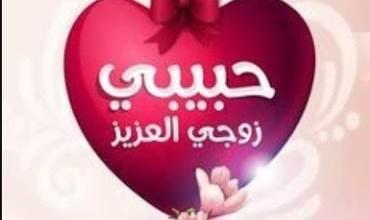 Photo of رسائل حب للزوج , اجمل كلام في حب الزوج