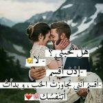 اجمل بوستات حب , بوستات وعبارات حب رومانسيه جامدة جدااا