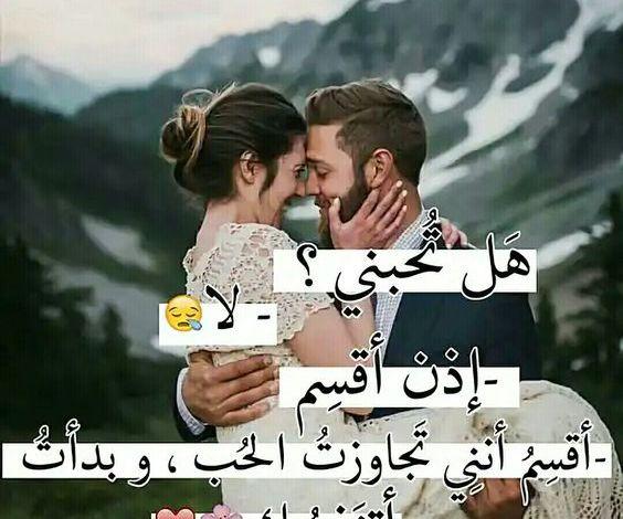 Photo of اجمل بوستات حب , بوستات وعبارات حب رومانسيه جامدة جدااا