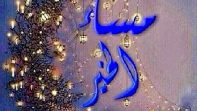 Photo of صور مساء الخير , اجمل رمزيات مساء الخير