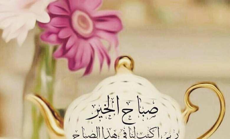 Photo of صباح الجمال و الامل, اسعد الله صباحكم