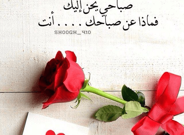 Photo of أجمل كلمات صباح الخير بالصور , فرفقها فى اشراقة اليوم
