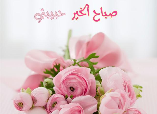 Photo of صباح الحب حبيبتي , احلى وارق صباح للحلوين الغاليين