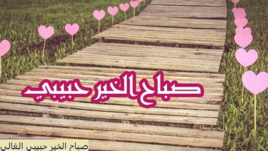 Photo of صباح المحبة , اجمل تحيات الصباح الرائعة