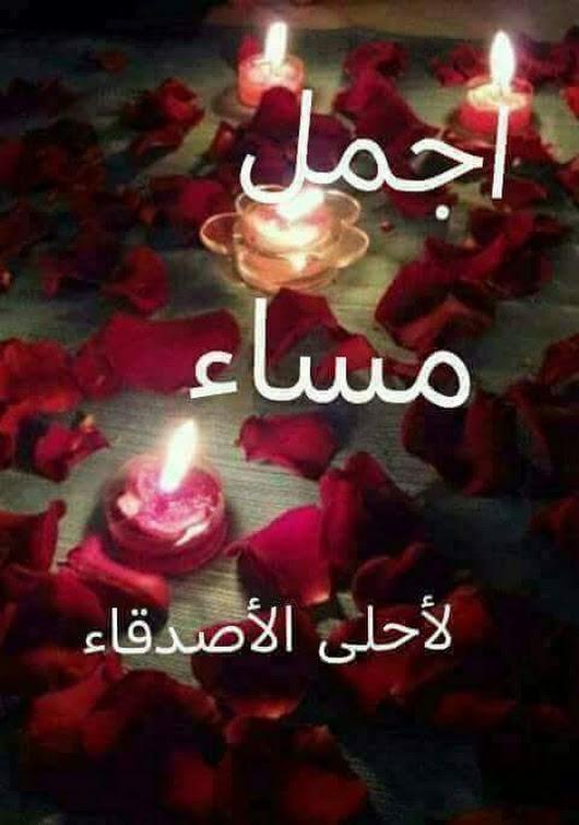 احلى مساء صور مساء الجمال والروعه عليكم مجلة رجيم