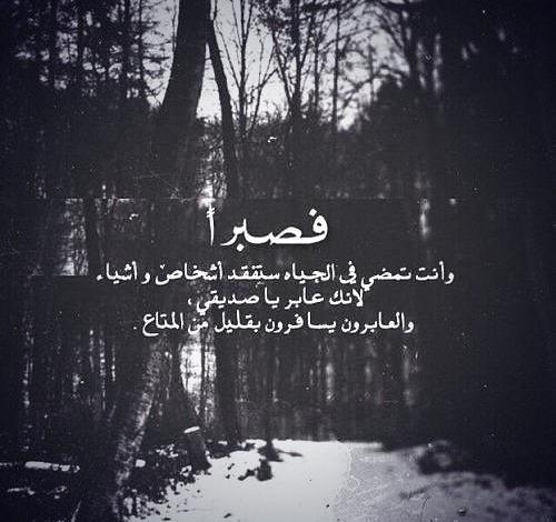 Photo of اروع دعاء الصبر , صور ادعية الصبر