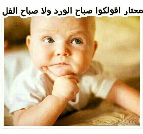 Photo of صباح الخير مضحكة , صورة كومديه مكتوب عليها صباح الخير