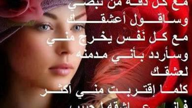 Photo of اشعار حب رومانسية , صور مكتوب عليها اشعار حب رومنسيه