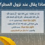 ماذا يقال عند نزول المطر