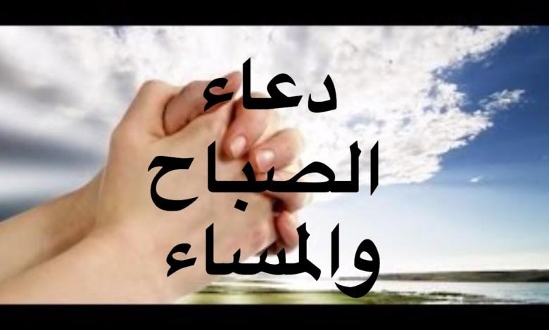 Photo of دعاء الصباح والمساء , ادعية جميلة للصباح والمساء