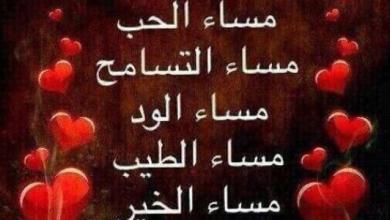 Photo of شعر مساء الخير , اجمل خواطر عن المساء والحب
