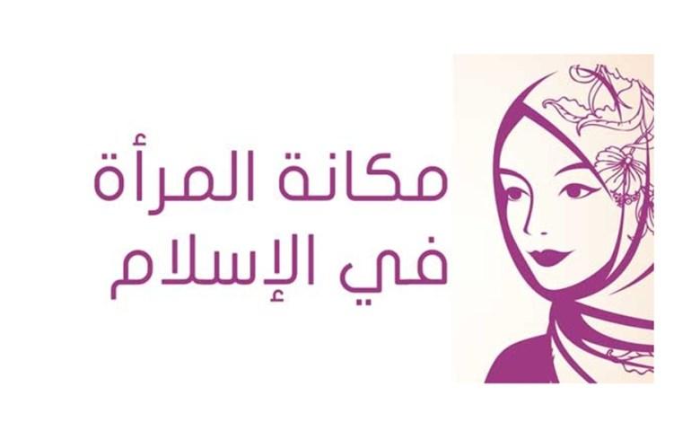Photo of مكانة المرأة في الإسلام من القرآن والسنة