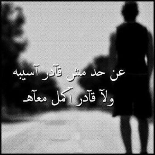 كلام عن الحب حزين
