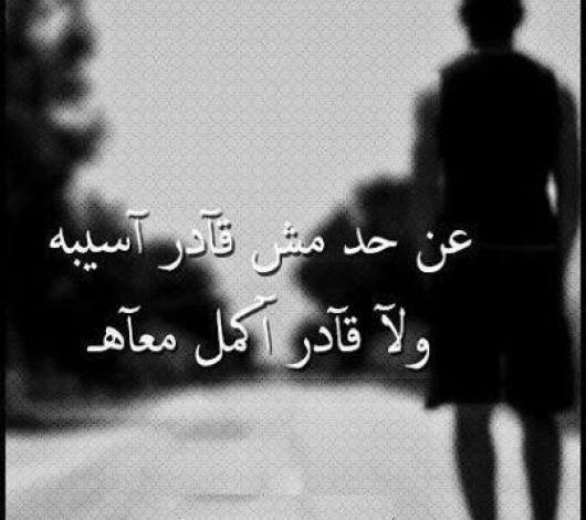 Photo of كلام عن الحب حزين , عبارات عن الحزن بسبب الحب