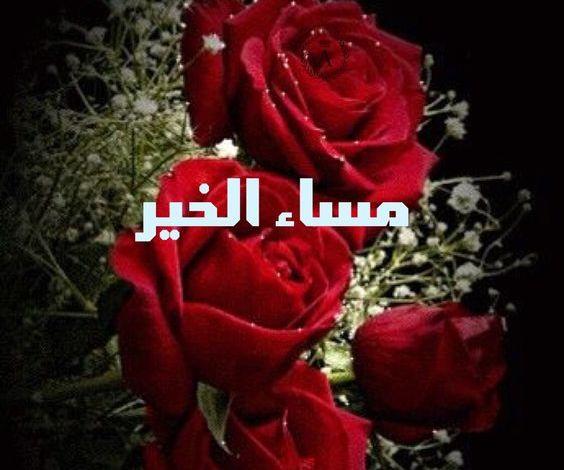 Photo of مساء الخير , اجمل الصور التي تحتوي على العبارات المسائية