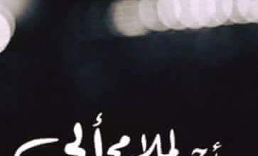 Photo of كلام حزين عن الاب , صور تحمل عبارات عن فقدان الاب