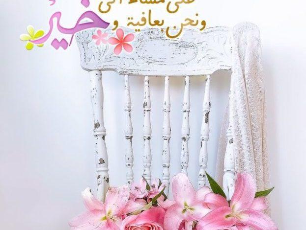 Photo of مساء الخير كلمات , اجمل الكلمات لمساء الخير , عبارات مساء الخير