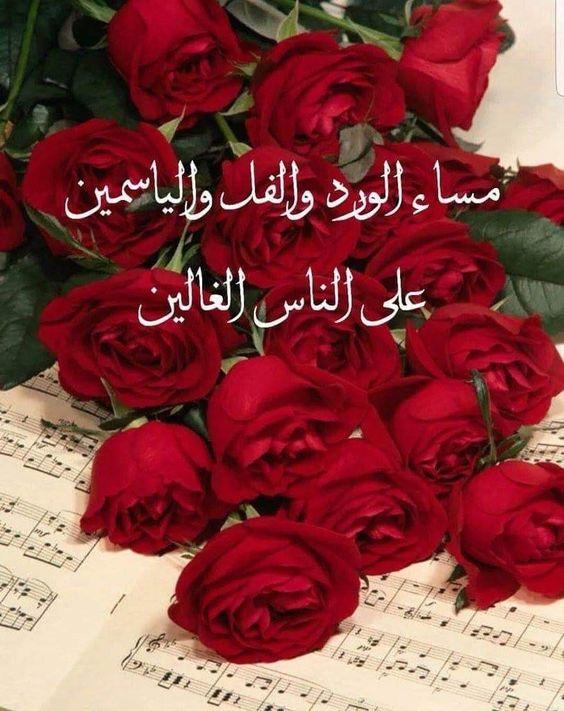 رسائل مساء الخير حبيبي