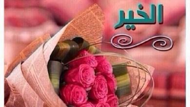 Photo of أجمل رسائل مساء الخير , رسائل مسائية للأصدقاء