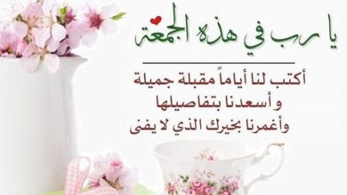 Photo of دعاء الجمعة ,اجمل ادعية دينية