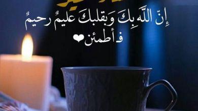 Photo of مساء جميل , اروع صور كلام عن المساء