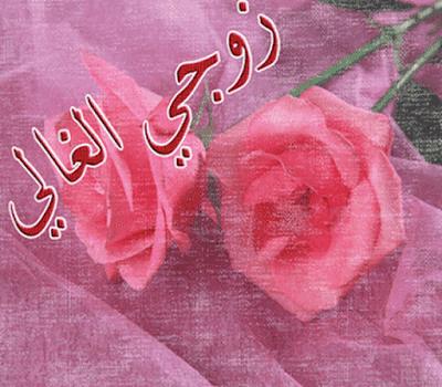 اجمل كلمات حب للزوج , عبارات رومانسية معبره عن الحب للزوج