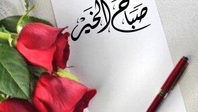 Photo of صباح الخير مسجات , اجمل وارق الرسائل الصباحية