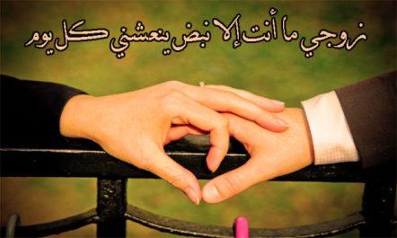 عبارات حب للزوج مع الصور , اجمل كلمات رومانسية معبره عن الحب للزوج