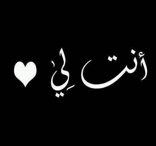 Photo of صور جميلة للحب , احلى صور رومانسيه عن الحب