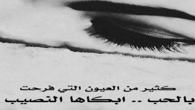 Photo of صور و عبارات العشق الممنوع , صور الحب الحزين