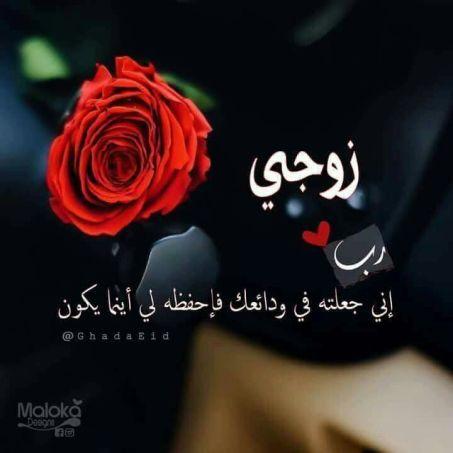 كلمات في حب الزوج , اجمل واعذب الكلام في حب الزوج